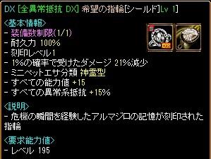 シールド作成2.jpg