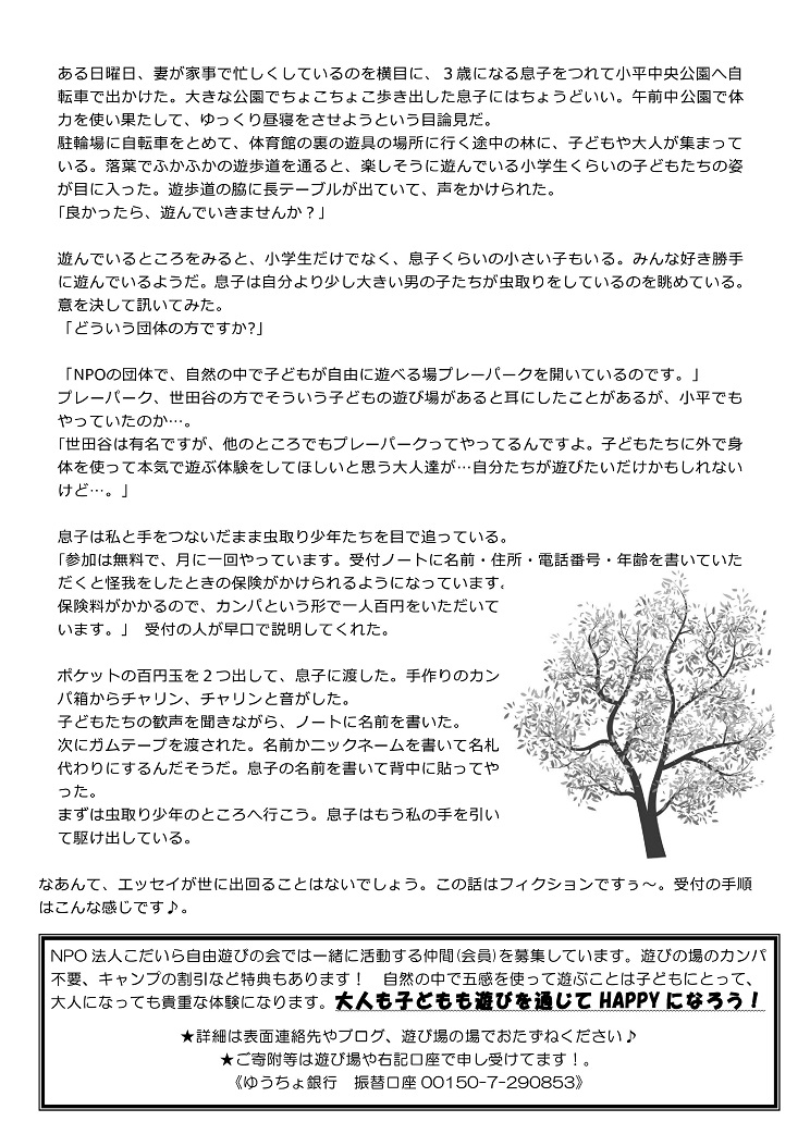 pdfプレパチラシ 2015年4月5月-002.jpg