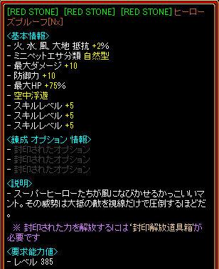 TRSヒーローNx.jpg