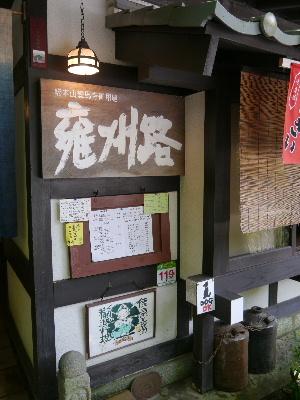 2012京都夏3−54.JPG