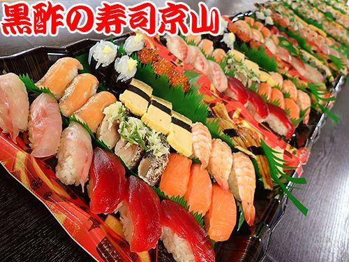 港区  宅配寿司出前