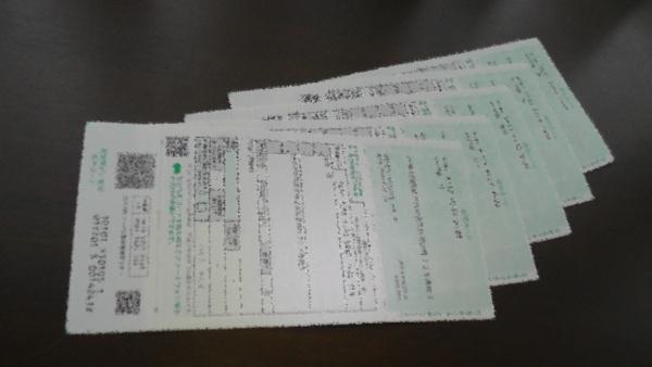 マイナンバーの通知カード 個人番号カード交付申請書