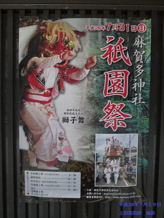 麻賀多神社7/192