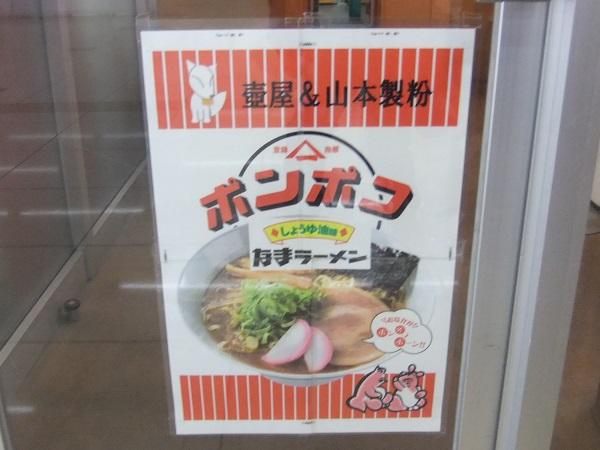 壺屋蒲郡店のPOP2
