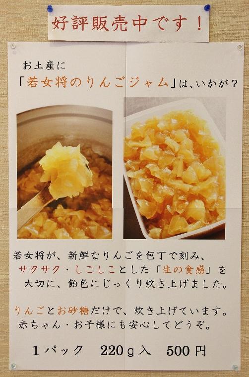 りんごジャムポスター.jpg