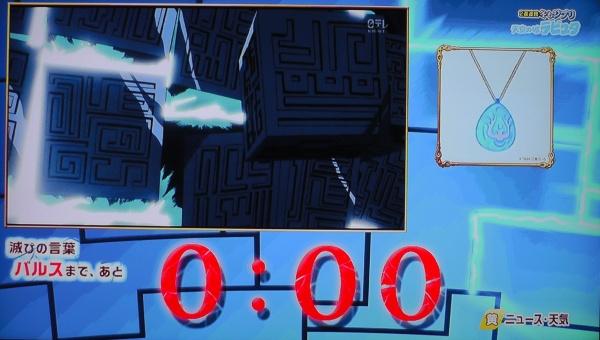 バルス直後のデータ放送画面