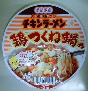 チキンラーメン鶏つくね鍋201112.jpg