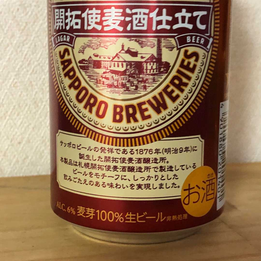 使 麦酒 仕立て サッポロ 開拓