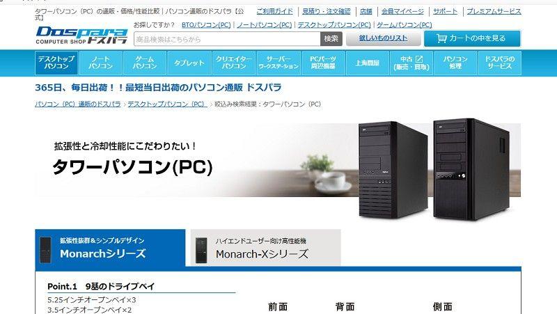991e4cf764 Monarch GE 8700 モナーク GE 8700   Ubuntu 日記 - 楽天ブログ