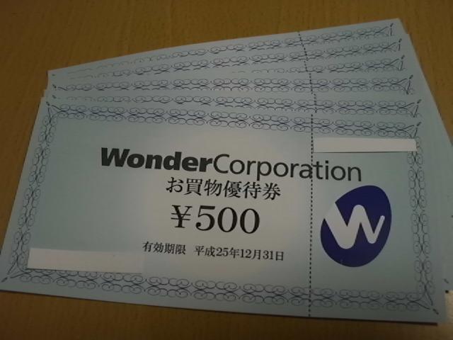 ワンダーコーポレーション (3344)の株主優待品