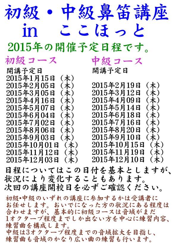 cocohot_kouza2015schedule.jpg