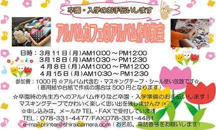 アルバム作り教室3月4月分のコピー.jpg
