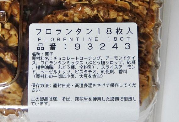 コストコ 新商品 フロランタン 1,980円 カークランド デリ 美味しくておすすめ