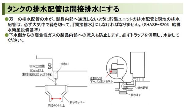 タンクの排水配管は間接排水にする