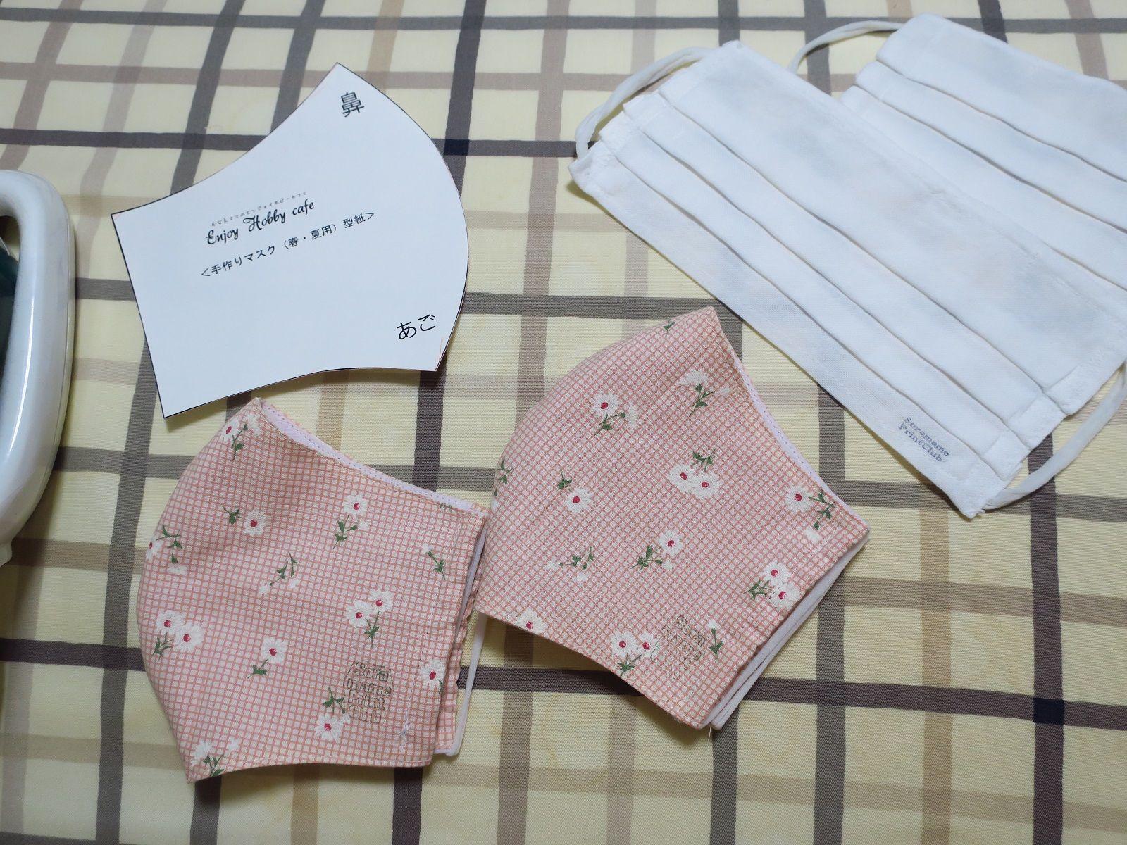 型紙 キャシー中島 手作り マスク