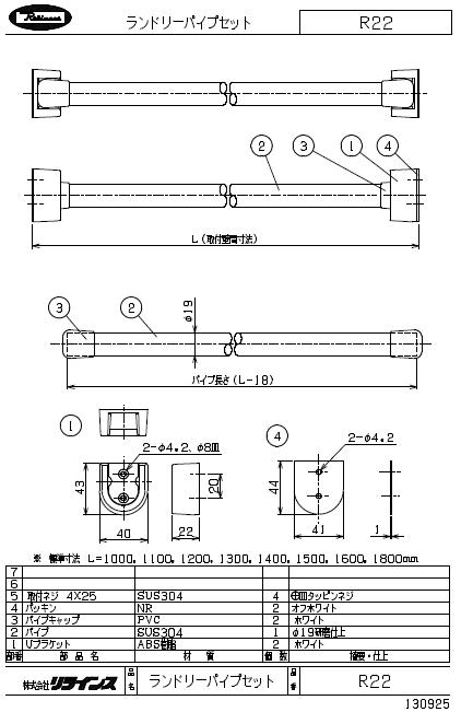R22-1600の製造図面