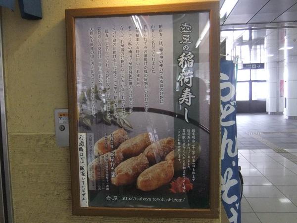 壺屋蒲郡店のPOP1