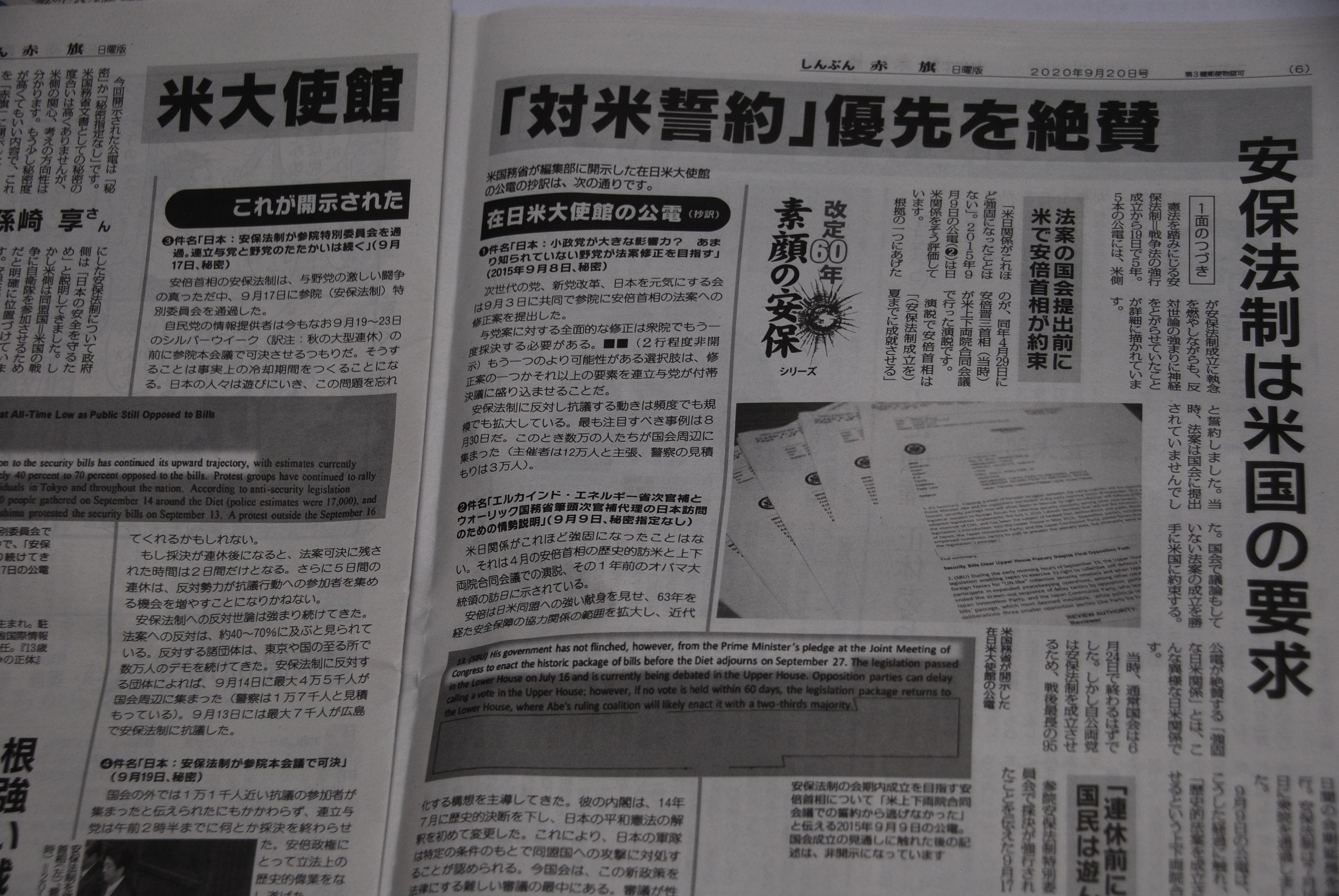 これは保存します。日本国民は怒り、米国公電は賛美する安保法制 ...