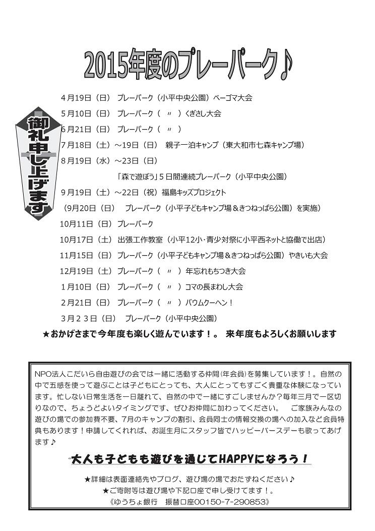 プレパ 2016年3月(裏面).jpg