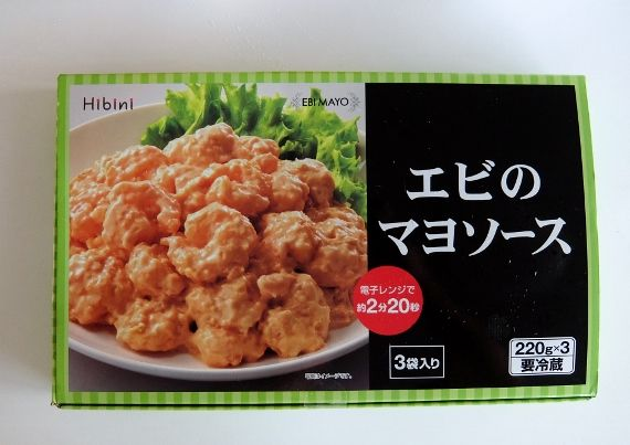 コストコ EBI MAYO 998円 エビマヨネーズ