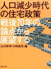 『人口減少時代の住宅政策』4
