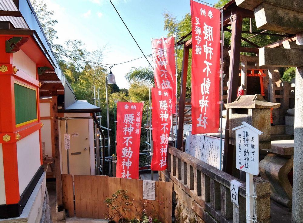 京都 伏見稲荷 千本鳥居 腰神 不動 神社