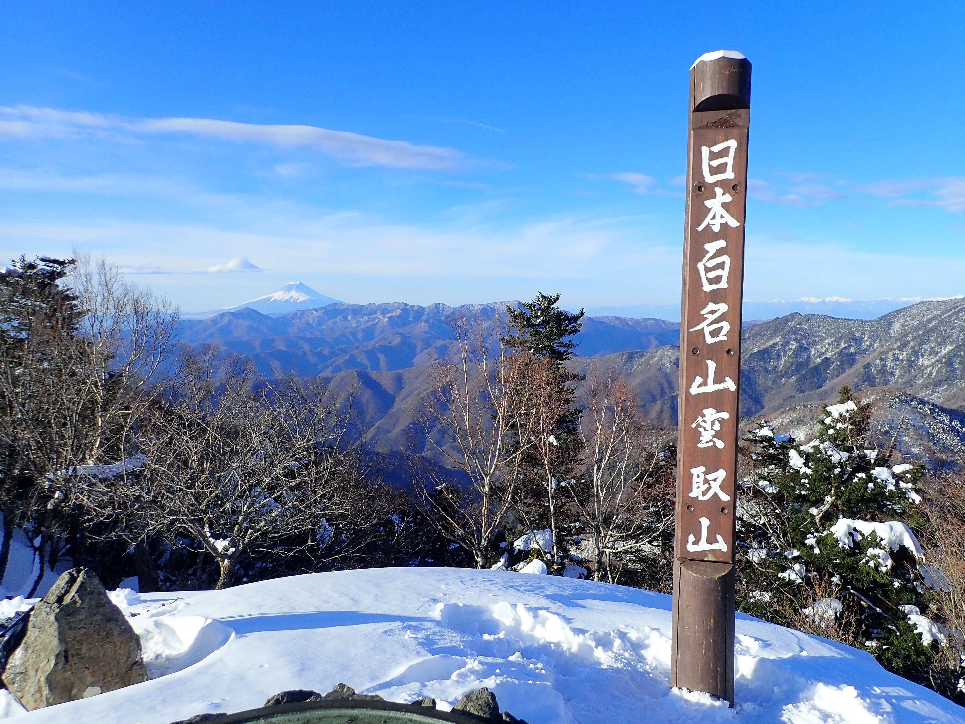 90e8889a3f 雪の雲取山ーこれが初級者登山教室修了山行だー. 2019年3月9日~10 ...
