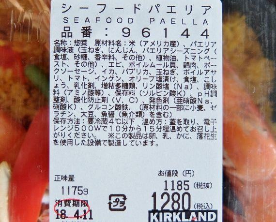 コストコ デリ シーフードパエリア 1280円 レポ ブログ