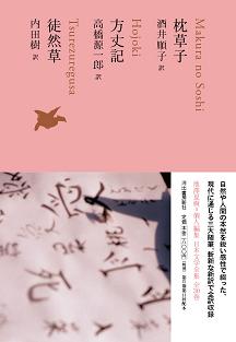 『枕草子、方丈記、徒然草(日本文学全集07)』