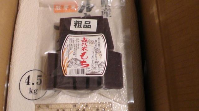 米のオマケとして同梱されていた大潟村同友会の古代米もち