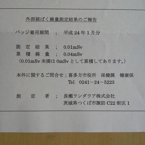 2012030814050001.jpg