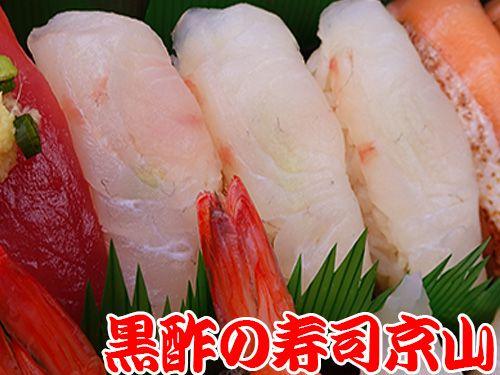 千代田区 日比谷公園寿司 出前 宅配寿司