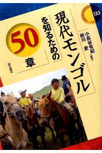 『現代モンゴルを知るための50章』4