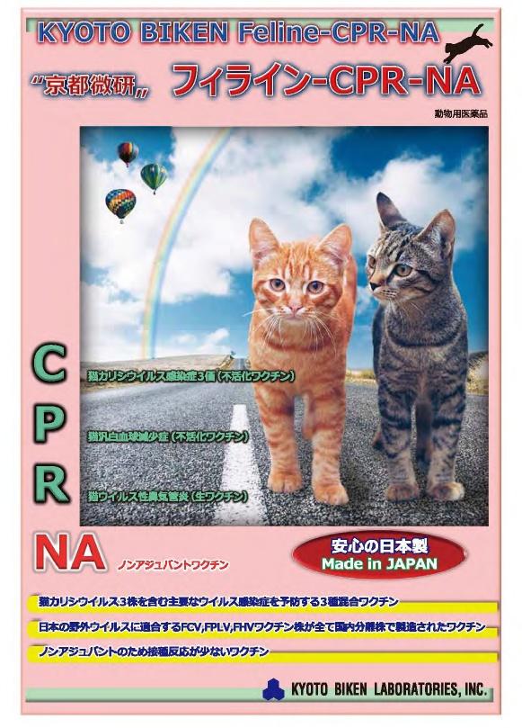 KYOTO BIKEN Feline-CPR-NA