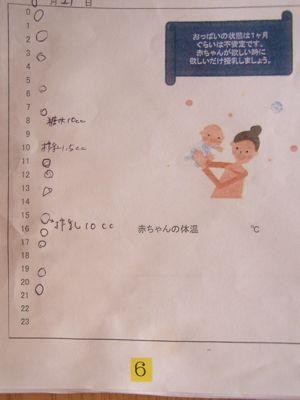 授乳特訓3.jpg