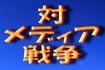 対メディア戦争.jpg