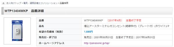 Panasonic 埋込マグネットコンセント WTP13404WKP