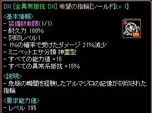 全異常シールド.jpg