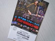 達郎シアターライブチケット220.jpg