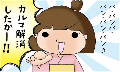 めぐちゃん_ドリフ04.jpg