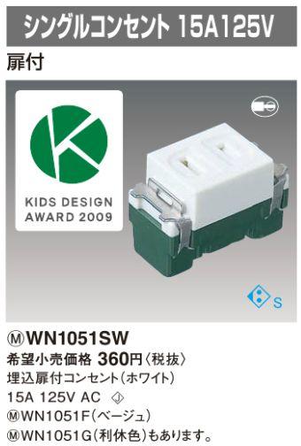 シングルコンセント 扉付き Panasonic WN1051SW KIDS DESIGN AWARD 2009
