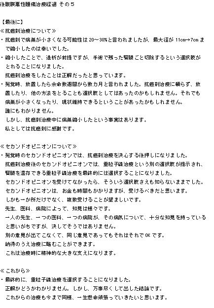 56-総括5(改).png