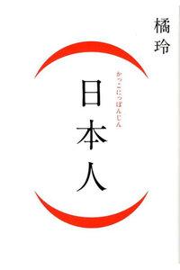『(日本人)』2