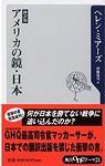 America no Kagami Nippon