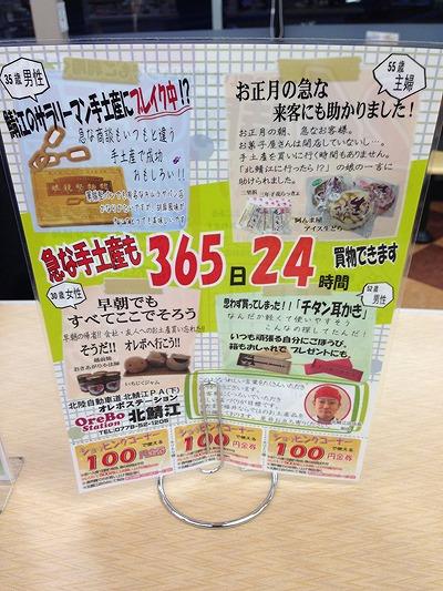 北鯖江PA24時間.2