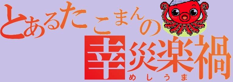 たこまん3.jpg