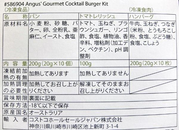 ミニハンバーガーキット 10コ 円 カクテル バーガーズ Cocktail Burgers