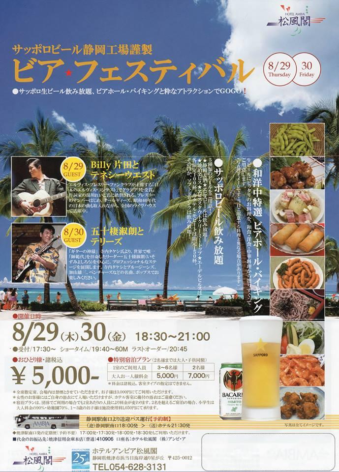 2013-08-30_松風閣_テリーズ