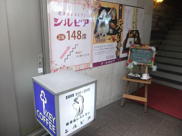 西新井栄町2丁目・喫茶シルビア西新井店のPOP1
