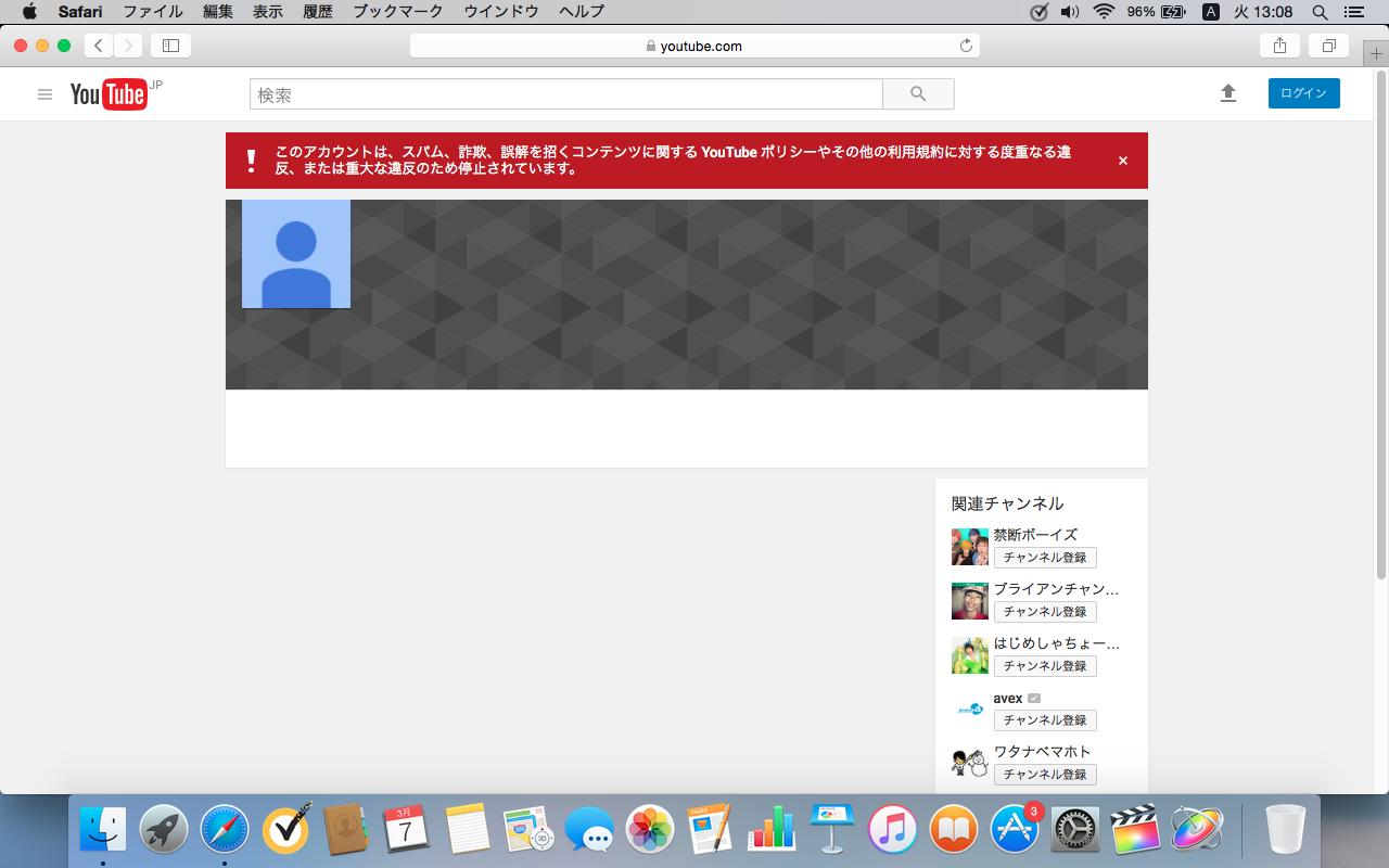 Ban youtube 誤